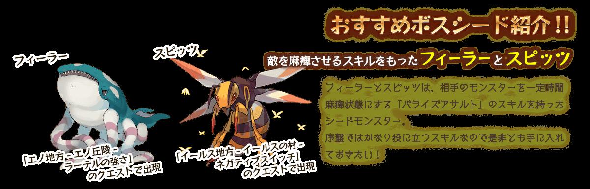 おすすめボスシード紹介!!