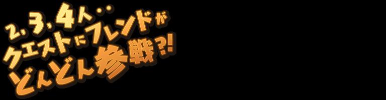 2,3,4人・・クエストにフレンドがどんどん参戦?!